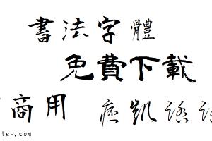 免費書法字體下載-草書、行書、隸書,滿滿中國風的毛筆字體!可商用