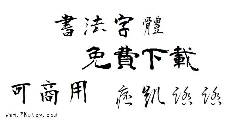 免費字體下載-書法字體
