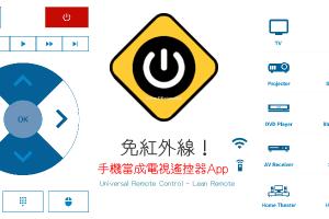 萬用手機遙控器App-用WiFi就能控制電視、機上盒,沒紅外線也能用!Universal Remote Control教學。(Android)