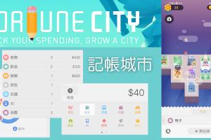 記帳城市App-邊紀錄每日收支,邊玩遊戲!打造自己的繁榮城市。(Android、iOS)