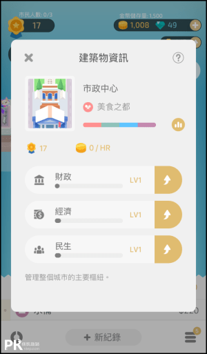 記帳城市App教學5
