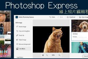 Photoshop Express線上修圖軟體!免安裝PS網頁版,免費照片編輯工具。