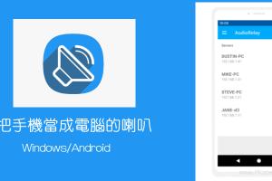 AudioRelay手機變成電腦的喇叭App,遠端同步播放電腦中的所有聲音。(Android/Windows)
