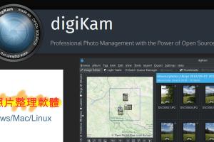 DigiKam免費照片管理器-整理電腦中的大量相片,依日期、人臉、地標、標籤分類圖片。(Windows、Mac、Linux)