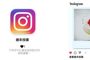 教你怎麼在Instagram隱藏或取消隱藏按讚人數,IG貼文不再顯示按讚數!設定教學。