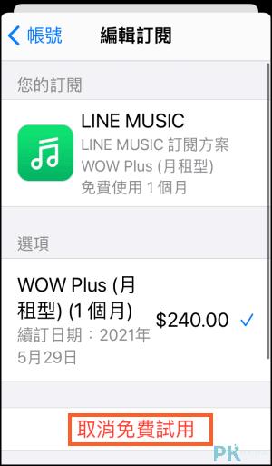 LINE-Music取消訂閱教學5