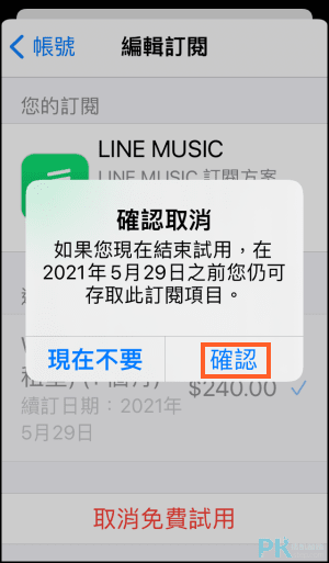 LINE-Music取消訂閱教學6