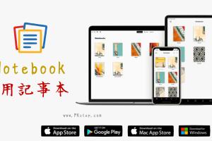 免費Notebook跨裝置同步記事本App-在電腦和手機共用&編輯筆記本、存放照片、備忘錄和錄音檔。