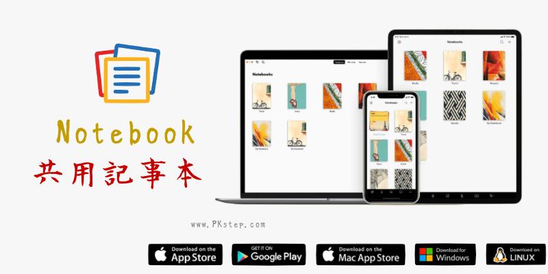 Notebook共用記事本App