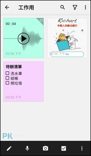 Notebook共用記事本App8
