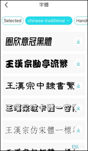 Phonto-App手機字體安裝教學13