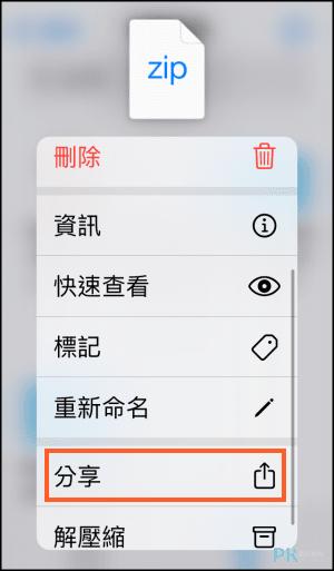 Phonto-App手機字體安裝教學5