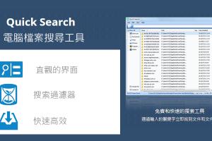 Quick Search搜尋電腦檔案工具,快速且精準!找檔案比Windows內建更好用。免費下載