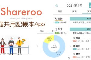 Shareroo家庭共用記帳App,多人一起記錄每日收支、AA制花費分配,免費財務管理好幫手。(iOS)