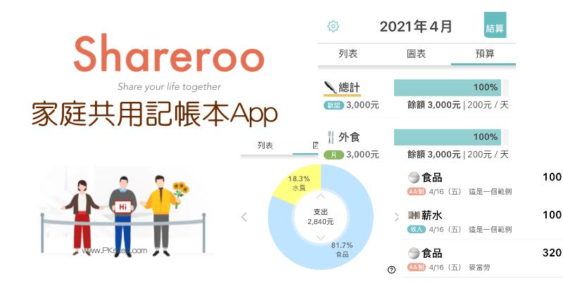 Shareroo免費的家庭和多人共同記帳App