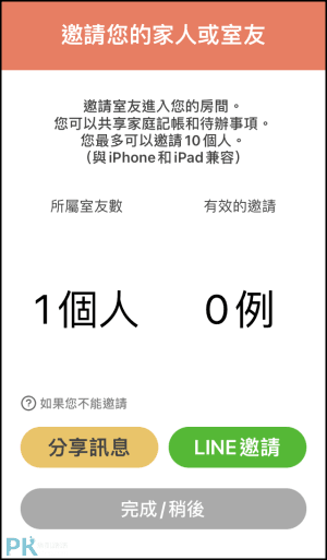 Shareroo免費的家庭和多人共同記帳App2