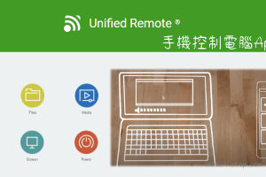 Unified Remote手機控制電腦開/關機App,當成Win/Mac遙控器、移動滑鼠、切換視窗和鍵盤打字。(Android、iOS)