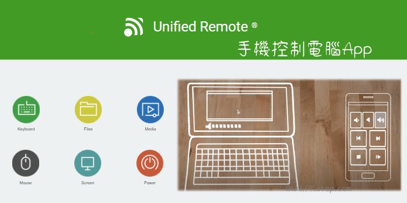 Unified-Remote手機控制電腦開關機的App