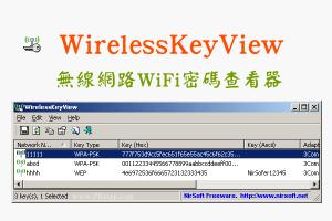 WirelessKeyView幫你找出WiFi密碼是多少!免費的無線網路密碼檢視器。(Windows)