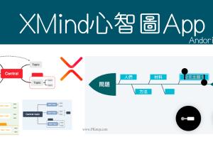 XMind思維導圖App-用手機也能畫魚骨圖、心智圖、樹狀圖、組織圖、表格圖、架構圖…。(Android、iOS)