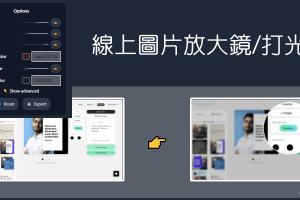 ProductShot線上圖片放大鏡工具,將截圖或照片局部放大/打光,聚焦眾點。