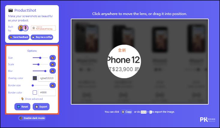 productshot線上照片放大鏡4