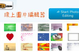 Tuxpi線上圖片編輯工具-加入相框、濾鏡、裁切、藝術特效…60種功能。