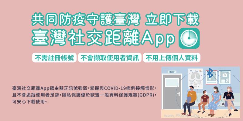台灣社交距離App_