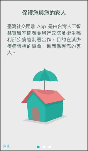 台灣社交距離App_1