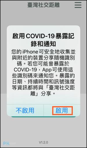 台灣社交距離App_10