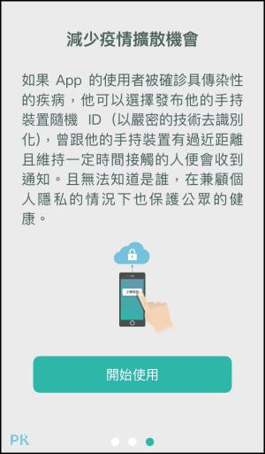 台灣社交距離App_2