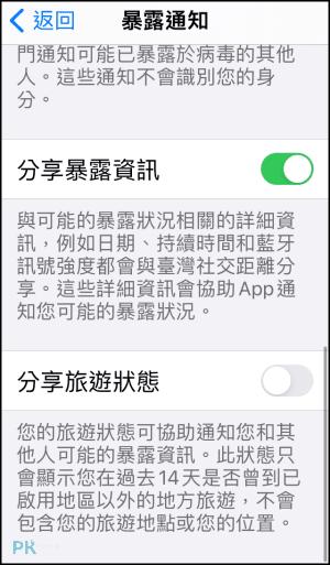 台灣社交距離App_4