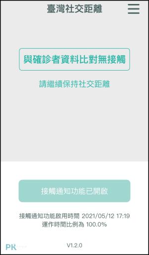台灣社交距離App_5