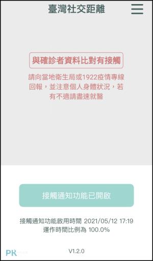台灣社交距離App_55