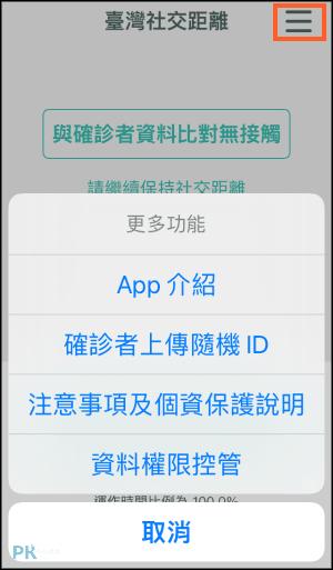 台灣社交距離App_7