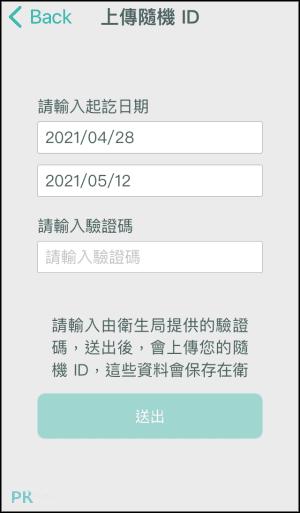 台灣社交距離App_8