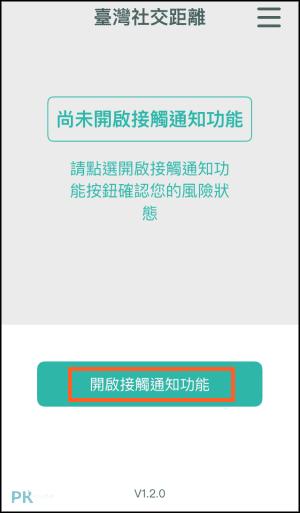 台灣社交距離App_9