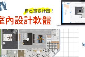 推薦5款免費的室內設計軟體!規劃居家空間,自己畫平面/3D設計圖。