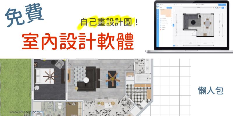 室內設計軟體推薦_免費
