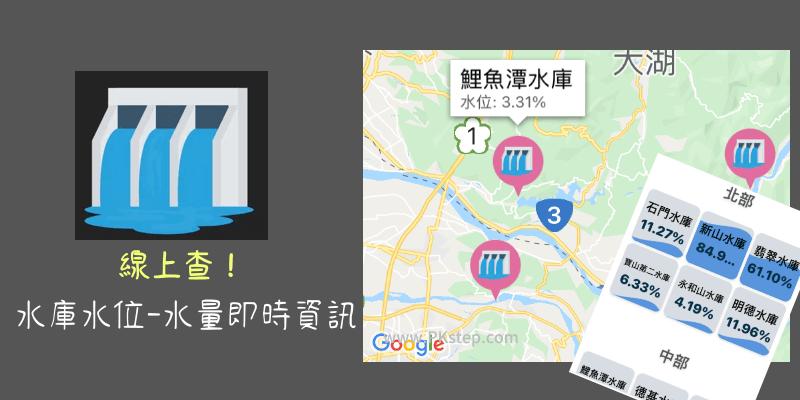 水庫水位App