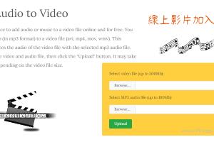 怎麼在影片添加音樂?Add Audio to Video線上為影片放上想要的歌曲和音訊。