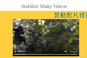 影片不小心「手抖」拍太搖晃怎辦?就用Stabilizo線上晃動影片修復器吧!