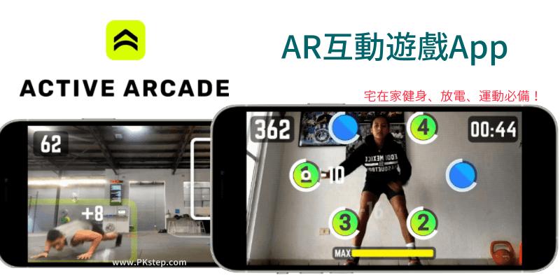 Active-Arcade互動遊戲App