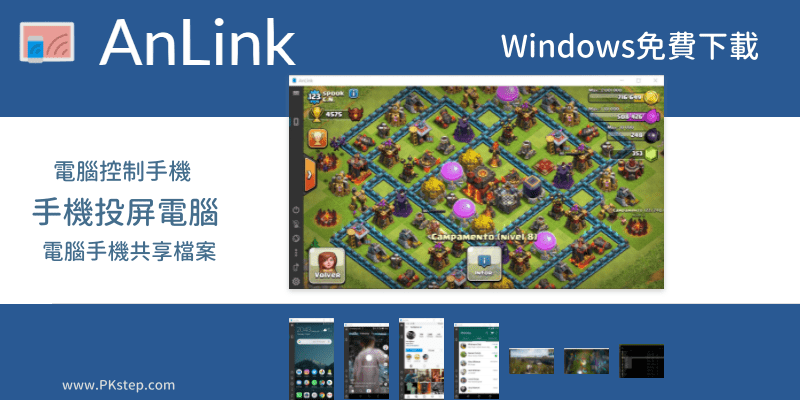 AnLink電腦控制Android手機