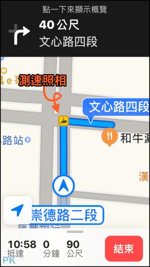 Apple地圖測速照片功能5