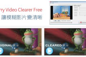 Blurry Video Clearer讓模糊的影片變得更清晰,不小心晃到的影片有救了~免費下載。(Windows)