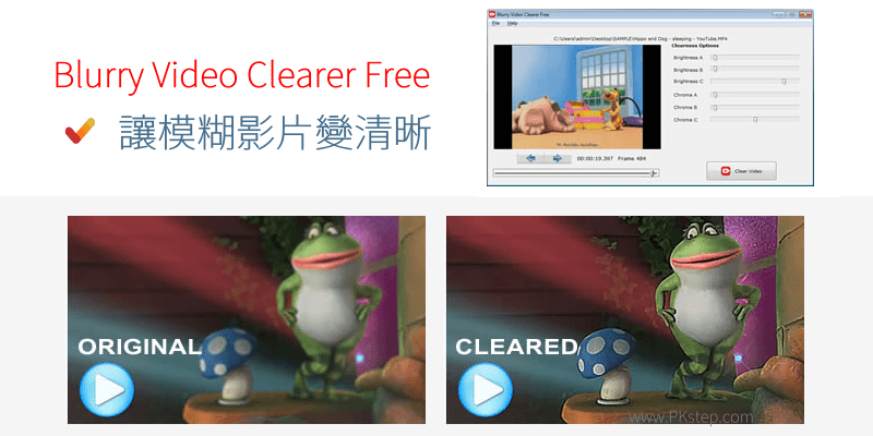 lurry-Video-Clearer影片變清晰軟體