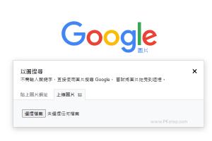 Google「以圖搜尋」教學!教你怎麼在手機和電腦上傳圖片,反向找類似的圖。