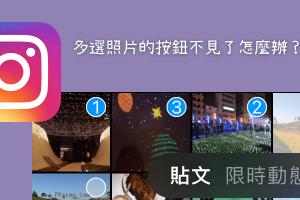 Instagram多選照片的按鈕不見了怎麼辦?用這招~就能一次發佈多張照片。