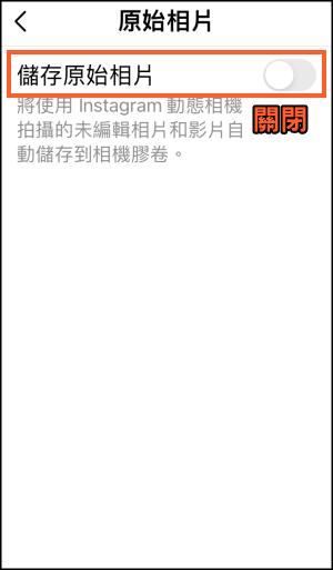 IG關閉自動存圖5